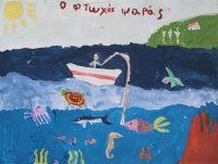 Αυγερινός Κωβαίος - Δημ. Σχολείο Σχοινούσας - Ο φτωχός ψαράς - Έπαινος