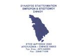 sillogos-emporon-sifnou