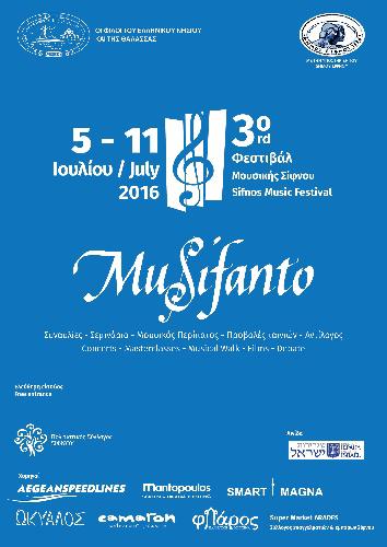 3ο Φεστιβάλ Μουσικής Σίφνου - MuSifanto