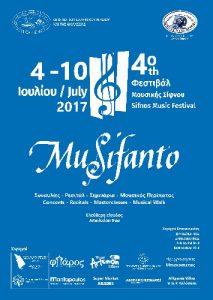 4ο Φεστιβάλ Μουσικής Σίφνου - MuSifanto