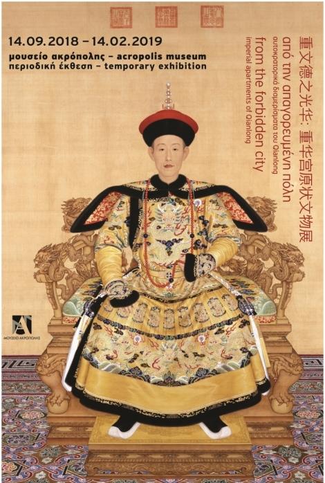 Από την απαγορευμένη πόλη - Αυτοκρατορικά διαμερίσματα του Qianlong