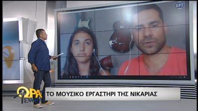 Το Μουσικό Εργαστήρι Ικαρίας στην Ώρα Ελλάδας