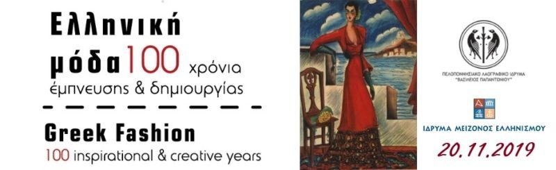 greekfashion