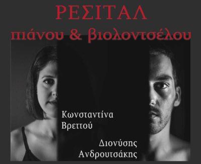 Κωνσταντίνα Βρεττού - Διονύσης Ανδρουτσάκης